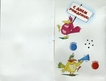 Говорящая поздравительная открытка с днем рождения
